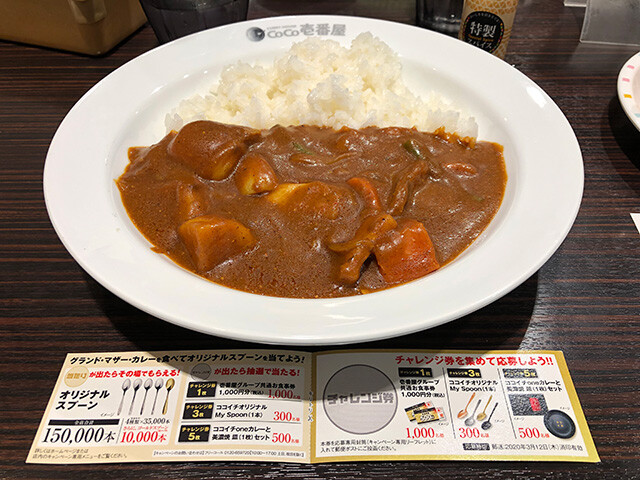 25th Grand Mother Curry