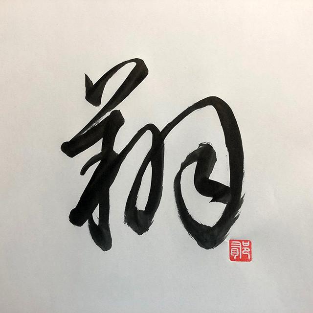 Kanji of the Year 2018