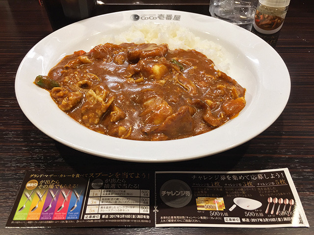 28th Grand Mother Curry