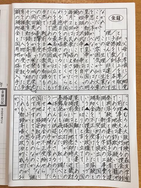 Copy of Newspaper Column