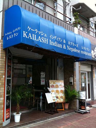 KAILASH Indian & Nepalese restaurant