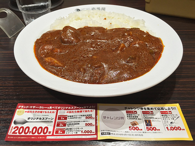 50th Grand Mother Curry