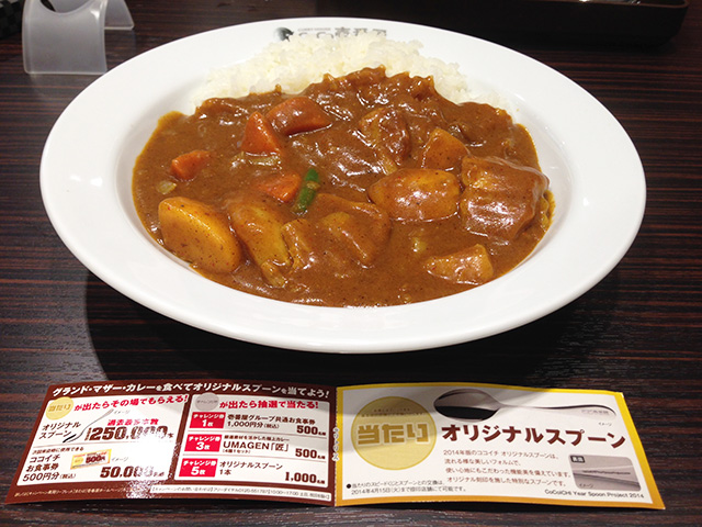 65th Grand Mother Curry