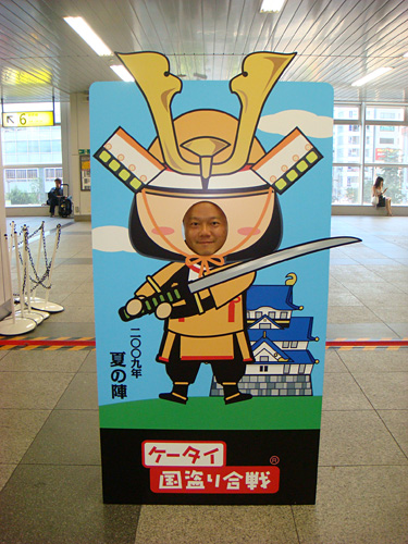 Japan's Civil War Commander