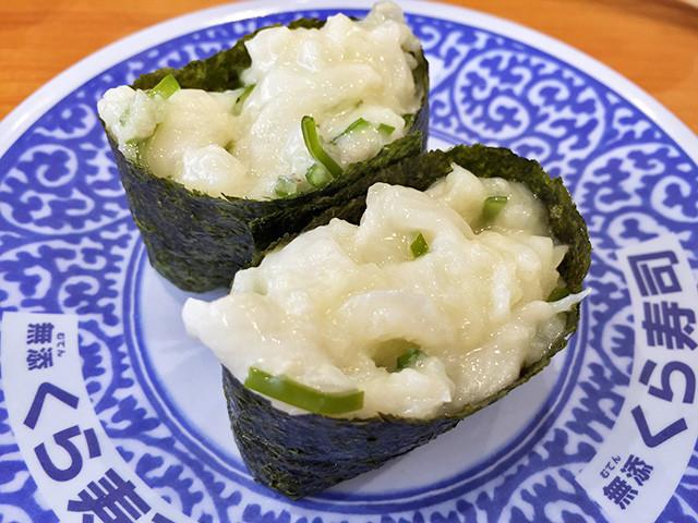 Flatfish Fin Gunkan-Maki with Yuzu and Salt