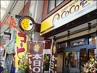 小岩駅南口店