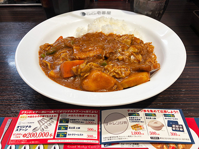 38th Grand Mother Curry