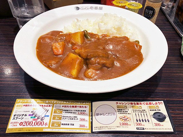 9th Grand Mother Curry