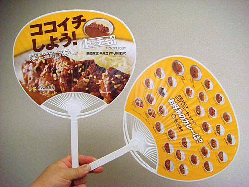 CoCoICHI Fan