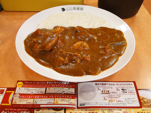 Grand Mother Curry with Cheese