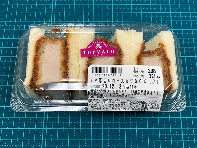 Chunk Loin Cutlet Sandwich