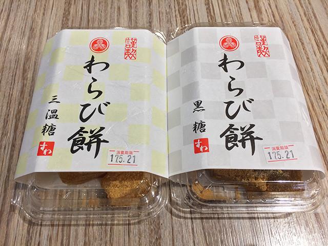 Warabi-Starch Dumplings