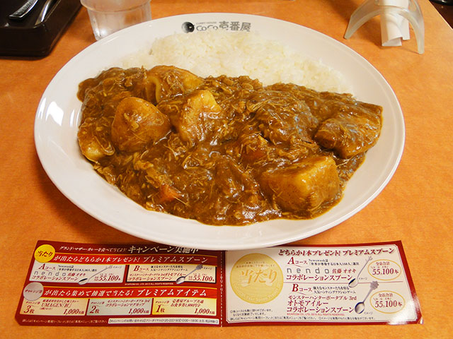 Grand Mother Curry with Stewed Chicken