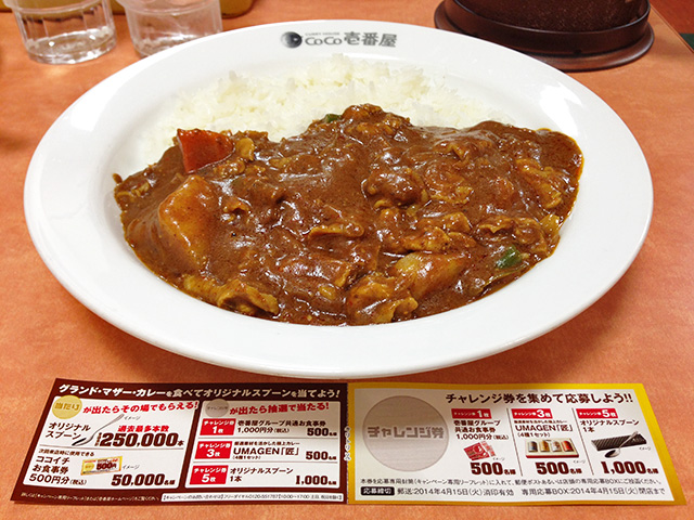 59th Grand Mother Curry