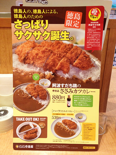 Hand-made Sudachi Chicken Tender Cutlet Curry