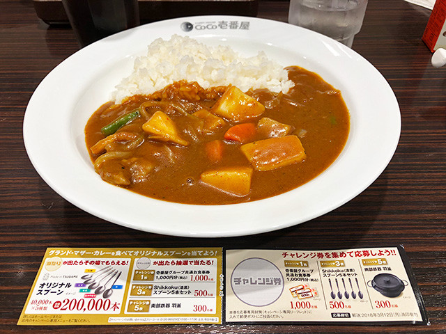 34th Grand Mother Curry
