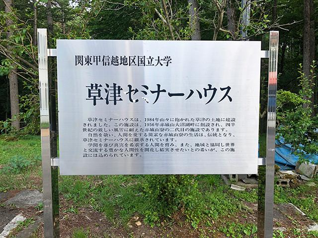Kusatsu Seminar House