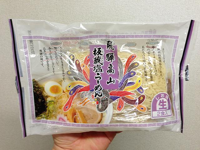 Itakura Ramen Noodles