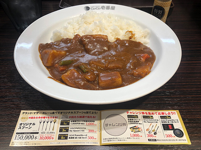 29th Grand Mother Curry