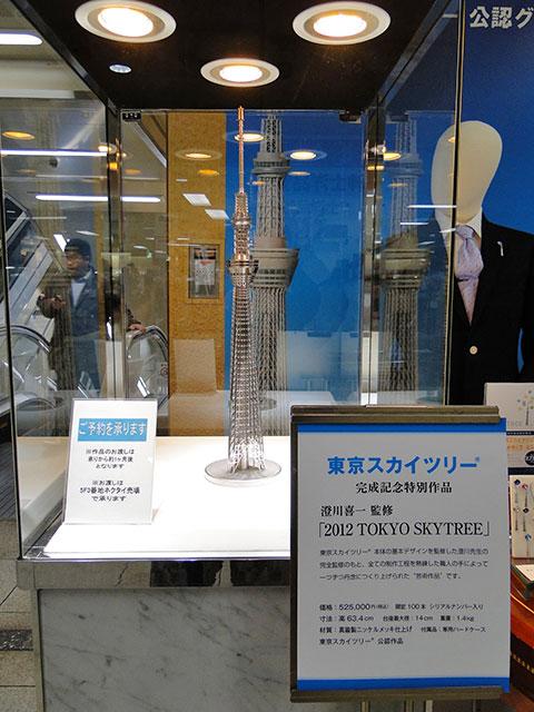 2010 TOKYO SKYTREE