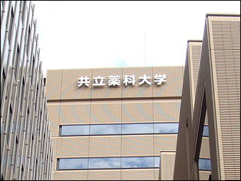 Kyoritsu University of Pharmacy