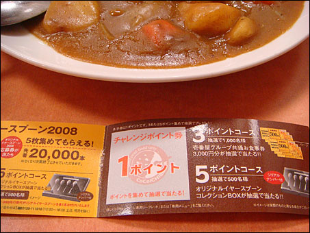 Challenge Ticket