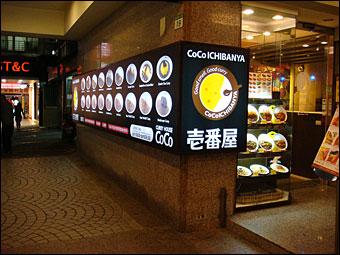 CoCoICHI at Taipei