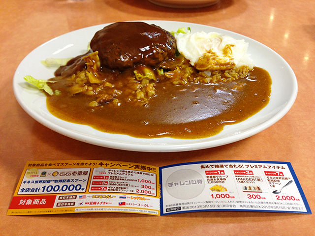 Hawaiian Loco Moco Curry
