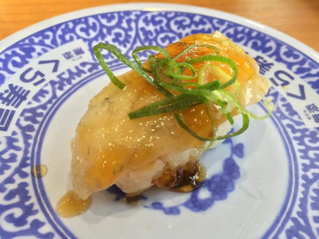 Browfish Nigiri Sushi