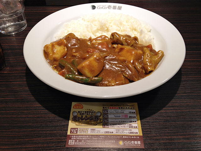 19th Grand Mother Curry with Beef Giblets