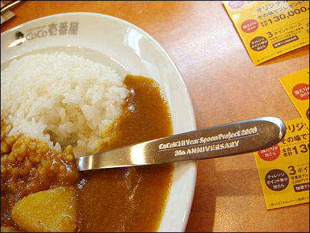 Grand Mother Curry with Year Spoon 2008