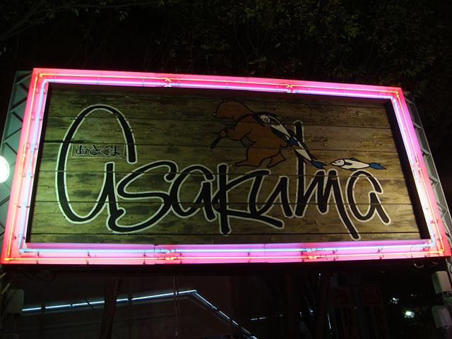 Asakuma