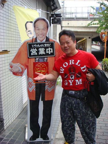 With Mr. Higashi