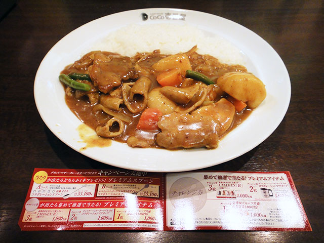 Grand Mother Curry with Beef Giblets