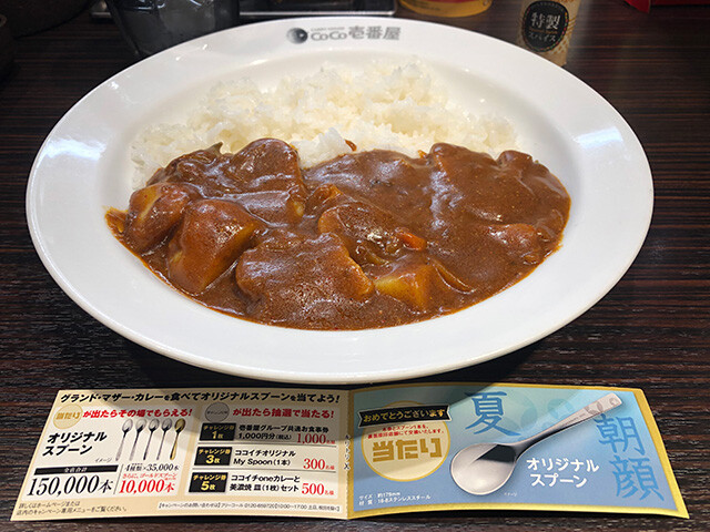 13th Grand Mother Curry