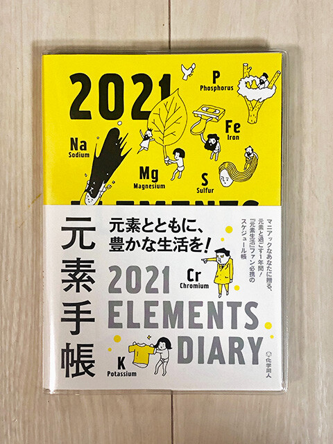 2021 ELEMENTS DIARY