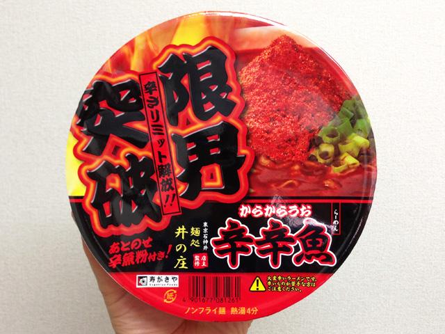 Red Hot Ramen Noodles