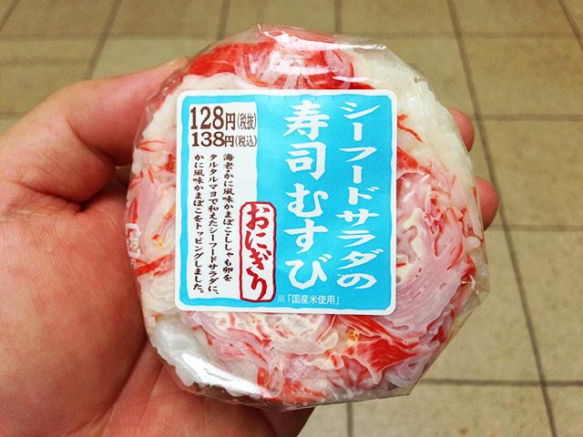Seafood Sushi Riceball