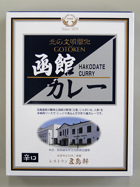 Hakodate Curry