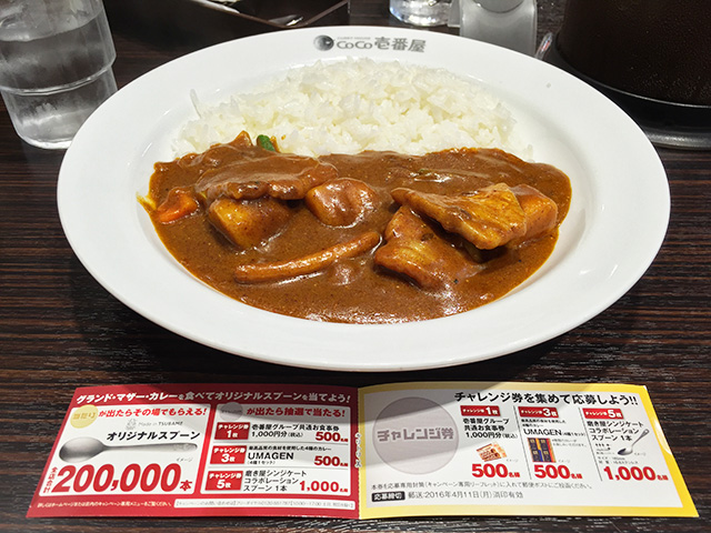 30th Grand Mother Curry