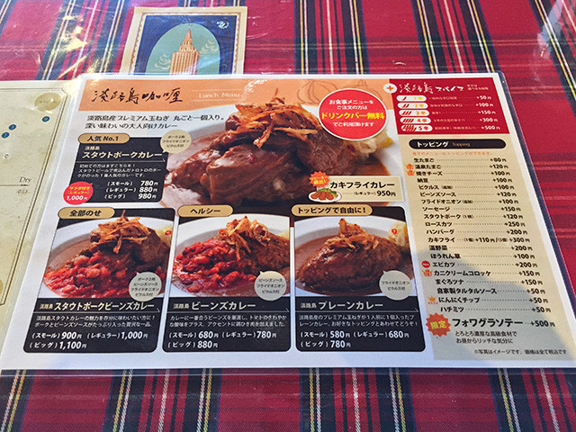 Menu of Awajishima Curry