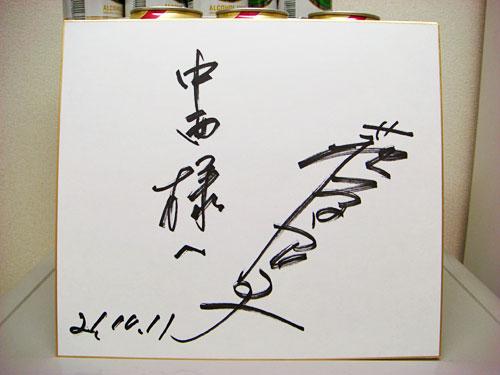 Autograph of Yoshiko Hagiwara