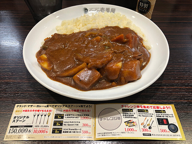 37th Grand Mother Curry