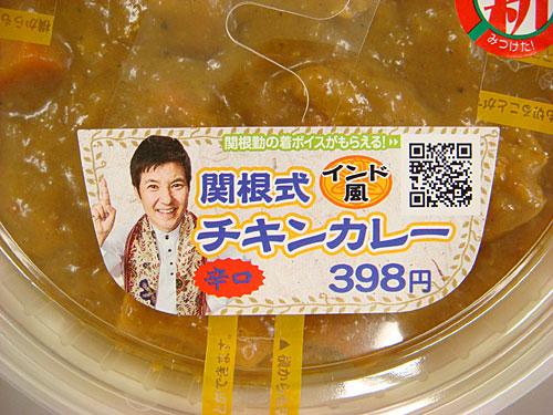 Mr. Sekine's Chicken Curry