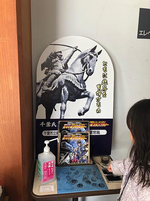 Chiba City Folk Museum