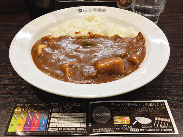 3rd Grand Mother Curry