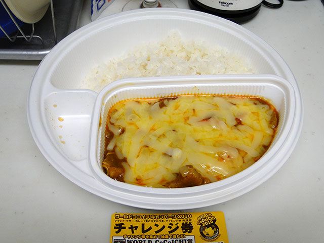 Grandmother Curry with Stewed Chicken and Cheese