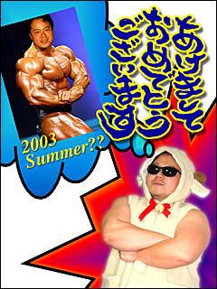 年賀状2003