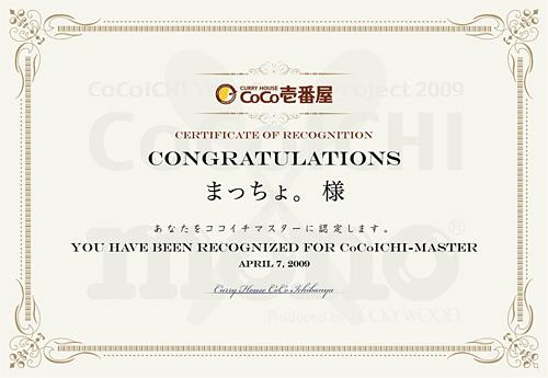CoCoICHI Master