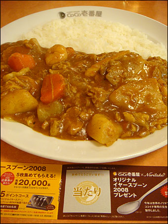 Grand Mother Curry with Various Toppings
